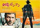 Per qualche dollaro in più - Japanese Movie Poster (xs thumbnail)