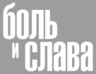 Dolor y gloria - Russian Logo (xs thumbnail)