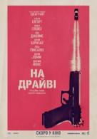 Baby Driver - Ukrainian Movie Poster (xs thumbnail)