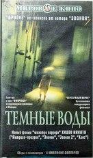 Honogurai mizu no soko kara - Russian VHS cover (xs thumbnail)