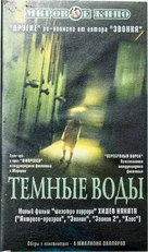 Honogurai mizu no soko kara - Russian VHS movie cover (xs thumbnail)