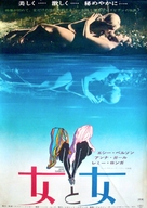 Therese and Isabelle - Japanese Movie Poster (xs thumbnail)