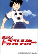 """Moero! Top Striker"" - Japanese Movie Poster (xs thumbnail)"