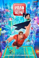 Ralph Breaks the Internet - Greek Movie Poster (xs thumbnail)