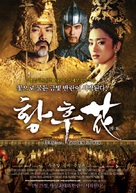 Curse of the Golden Flower - South Korean Movie Poster (xs thumbnail)