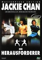 Jian hua yan yu Jiang Nan - German Movie Cover (xs thumbnail)