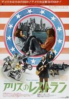 Alice's Restaurant - Japanese Movie Poster (xs thumbnail)
