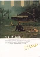 Nostalghia - Japanese Movie Poster (xs thumbnail)