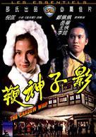 Ying zi shen bian - Hong Kong Movie Cover (xs thumbnail)