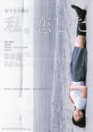Koi suru nichiyobi watashi. Koishita - Japanese Movie Poster (xs thumbnail)