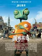 Rango - Taiwanese Movie Poster (xs thumbnail)
