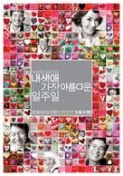 Naesaengae gajang areumdawun iljuil - South Korean Movie Poster (xs thumbnail)