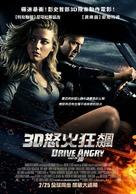 Drive Angry - Taiwanese Movie Poster (xs thumbnail)