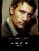 Children of Men - Chinese Movie Poster (xs thumbnail)