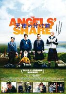 The Angels' Share - Japanese Movie Poster (xs thumbnail)