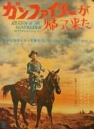 Return of the Gunfighter - Japanese Movie Poster (xs thumbnail)