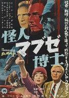 Die 1000 Augen des Dr. Mabuse - Japanese Theatrical poster (xs thumbnail)