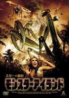 Monster Island - Japanese DVD movie cover (xs thumbnail)