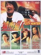 Sing si lip yan - Hong Kong DVD cover (xs thumbnail)