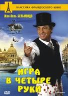Le guignolo - Russian DVD cover (xs thumbnail)