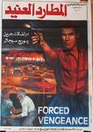 Joshua Tree - Egyptian Movie Poster (xs thumbnail)