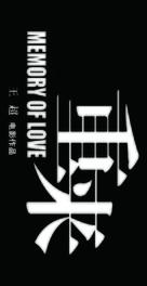 Memory of Love - Chinese Logo (xs thumbnail)