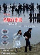 Eleni - Chinese poster (xs thumbnail)
