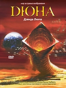 Dune - Russian DVD movie cover (xs thumbnail)