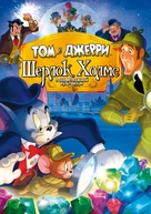 Tom and Jerry Meet Sherlock Holmes - Russian DVD cover (xs thumbnail)