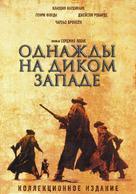 C'era una volta il West - Russian Movie Cover (xs thumbnail)