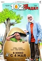 102 Not Out - Russian Movie Poster (xs thumbnail)