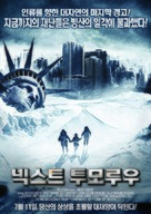2012: Ice Age - South Korean Movie Poster (xs thumbnail)