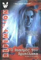 Le viol du vampire - Greek DVD cover (xs thumbnail)