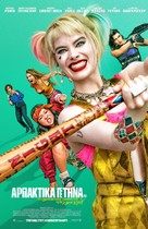 Harley Quinn: Birds of Prey - Greek Movie Poster (xs thumbnail)