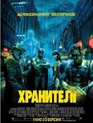 Watchmen - Ukrainian Movie Poster (xs thumbnail)