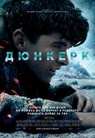 Dunkirk - Bulgarian Movie Poster (xs thumbnail)