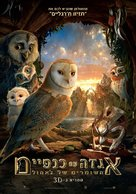 Legend of the Guardians: The Owls of Ga'Hoole - Israeli Movie Poster (xs thumbnail)