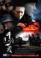 Qian jun yi fa - Chinese Movie Poster (xs thumbnail)