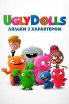 UglyDolls - Ukrainian Movie Cover (xs thumbnail)