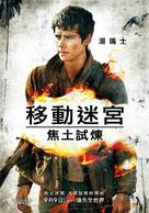 Maze Runner: The Scorch Trials - Taiwanese Movie Poster (xs thumbnail)