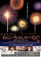 Oniichan no hanabi - Japanese Movie Poster (xs thumbnail)
