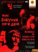 Tini zabutykh predkiv - Ukrainian Movie Cover (xs thumbnail)