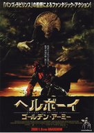 Hellboy II: The Golden Army - Japanese Movie Poster (xs thumbnail)