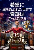 Jingle Jangle: A Christmas Journey - Japanese Movie Poster (xs thumbnail)