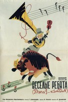 Vesyolyye rebyata - Russian Movie Poster (xs thumbnail)
