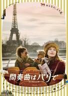 La ritournelle - Japanese Movie Poster (xs thumbnail)