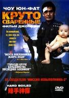 Lat sau san taam - Russian DVD cover (xs thumbnail)