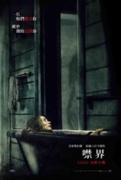 A Quiet Place - Taiwanese Movie Poster (xs thumbnail)