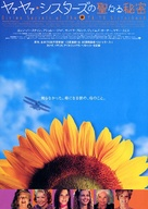 Divine Secrets of the Ya-Ya Sisterhood - Japanese Movie Poster (xs thumbnail)