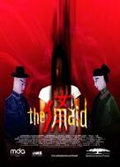The Maid - Singaporean Movie Poster (xs thumbnail)